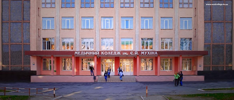 Кировоградский медицинский колледж им. Е.И. Мухина