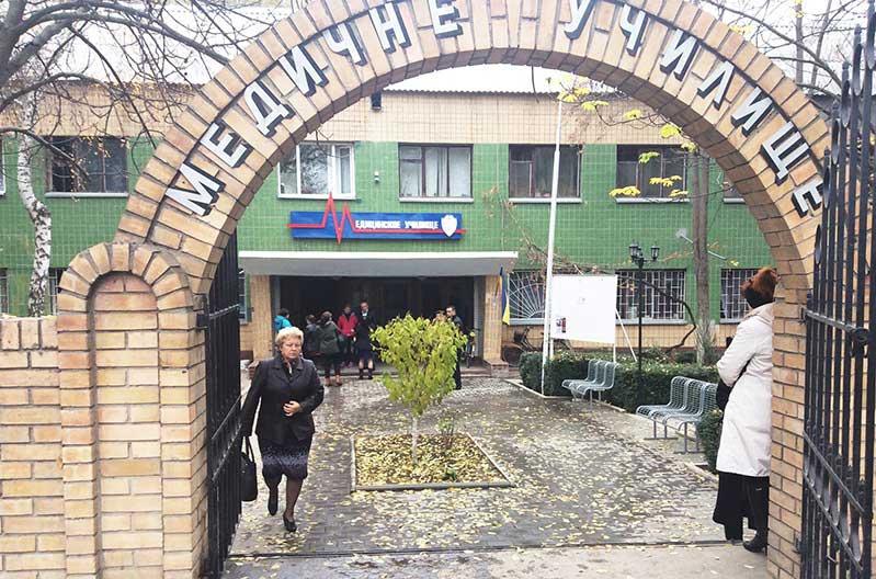 Измаильское медицинское училище