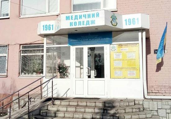 Павлоградский медицинский колледж