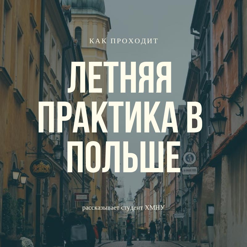 Jak wygląda letnia praktyka w Polsce – odpowiedź Olgi, studenci KNMU